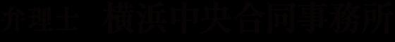 弁理士 横浜中央合同事務所